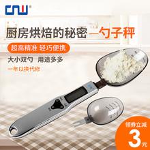 CNW厨房秤0.1g电子