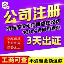 广州公司注册注销工商地址变更法rb12解异常ow营业执照代办
