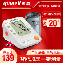 鱼跃电rbYE670ow的家用上臂式 全自动测量血压仪器测压仪