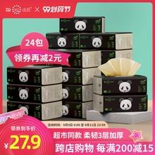 山丘熊rb纸加厚大包vd用实惠装整箱24包餐巾纸原浆本色