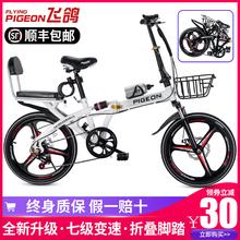 飞鸽折rb自行超轻1yi0寸女式变速便携(小)型男成年学生迷你单车