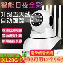 360rb无线wifyi摄像头室内远程店铺全彩追踪监控器