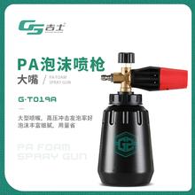 PA泡rc预洗液喷壶gw压水枪头带壶汽车发泡器神器家用喷枪喷头