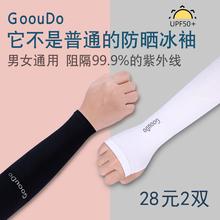 夏季冰rd防晒袖套女gs手套防紫外线冰爽袖手臂袖子薄长式套袖