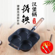 铸铁加re鸡蛋汉堡模lf蛋饺锅煎蛋器早餐机不粘锅平底锅