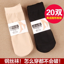 超薄钢re袜女士防勾li春夏秋黑色肉色天鹅绒防滑短筒水晶丝袜