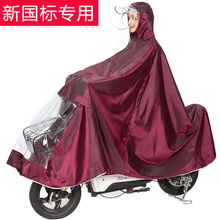 雨衣双re檐自行车雨li电动电瓶车防雨服摩托车雨衣