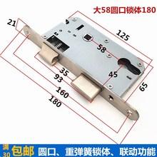 180re圆口重型5li5换锁内胆芯室内门锁卧室锁执手门锁配件重锁体