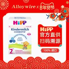 德国HiPP喜宝益生菌婴幼儿配re12奶粉原li段600g/盒