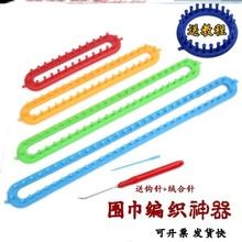 懒的织re巾手工编织li机围脖神器自动工具(小)型diy织围巾神器