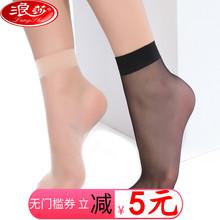 浪莎短re袜女夏季薄li肉色短袜耐磨黑色超薄透明水晶丝袜子秋