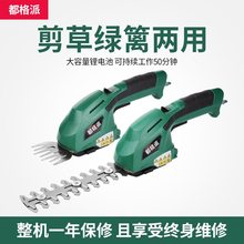 都格派re电式家用(小)li机电动剪草机便携式多功能绿篱修剪机