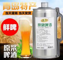 青岛雪re原浆啤酒2li精酿生啤白黄啤扎啤啤酒