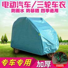 加厚全re闭三轮车电li四轮车老年代步车衣车罩防雨防晒遮阳罩
