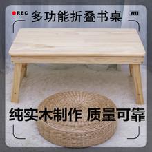 床上(小)re子实木笔记li桌书桌懒的桌可折叠桌宿舍桌多功能炕桌