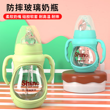 圣迦宝re防摔玻璃奶li硅胶套宽口径宝宝喝水婴儿新生儿防胀气