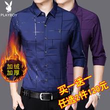 花花公子加绒衬衫男re6袖爸爸装li年男士保暖衬衫男加厚衬衣