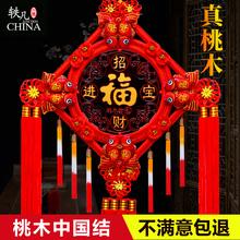 中国结挂件客厅大号桃木福字玄关乔迁re14居新年li国节(小)号