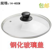 16-re0CM钢化sp视化盖子多用锅电锅煎炒锅汤锅蒸