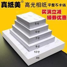 相纸6re喷墨打印高ln相片纸5寸7寸10寸4r像纸照相纸A6A3
