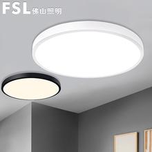 佛山照明 LED吸顶灯圆形re10气卧室ln道灯饰现代简约温馨家