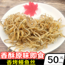 [realn]福建特产原味即食烤鳗鱼丝