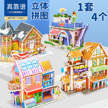 立体拼re3D宝宝益cc蒙玩具男孩女孩DIY手工房子模型拼装积木
