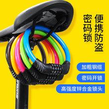 永久自re车防盗锁(小)cc环形锁软童车滑板车钢缆锁女生便携固定