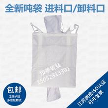 吨袋吨re全新太空袋cc口卸料口进料口多省包邮吨袋