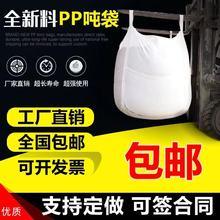 吨袋吨re1吨2吨太cc重袋吊装袋预压袋污泥袋加厚吨包袋