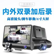 三镜头re内外倒车影cc一体高清夜视广角360度监控