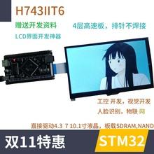 STM32H743IIT6实验板核心板re16(小)系统di机CORTEX ARM开