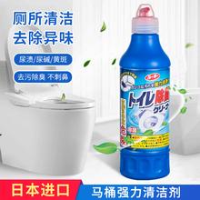 日本家re卫生间马桶di 坐便器清洗液洁厕剂 厕所除垢剂