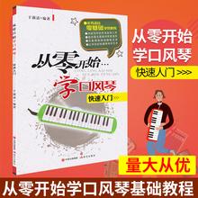 正款现货包邮 从零开始学口风琴 教学书口风re18书中(小)ac237键口风琴教程教