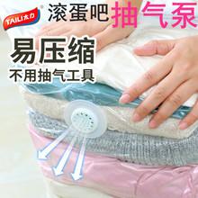 棉被收纳袋家用衣物压缩衣服旅行打包re14抽气真de子的袋子