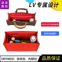 内胆包re用lvONdeGO大号(小)号onthego手袋内衬撑包定型收纳