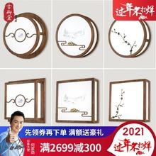 新中式re木壁灯中国de床头灯卧室灯过道餐厅墙壁灯具