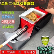 卷烟机re套 自制 de丝 手卷烟 烟丝卷烟器烟纸空心卷实用简单