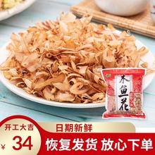 木鱼花re用柴鱼片猫fl料理味增汤食材日本章鱼(小)丸子材料