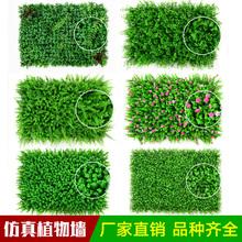 直销假re坪带花塑料ho绿植物墙高草加密室内阳台装饰的造草皮