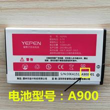 适用YEPEN誉品re6I300ho Y900手机电池 聆韵DI300电池 A9