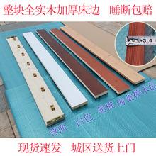 实木床边板床母松木横梁床