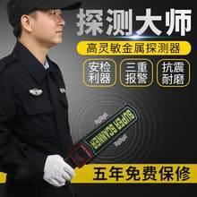 防金属re测器仪检查ho学生手持式金属探测器安检棒扫描可充电