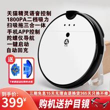 扫地机re的家用全自ac一体自动回充凤瑞FR-9智能吸尘器擦地机