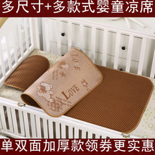双面儿re凉席幼儿园ac睡宝宝席子婴儿(小)床新生儿夏季(小)孩草席