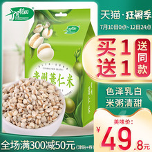 买1送re 十月稻田ac粒薏仁米1kg新鲜苡仁米祛湿农家自产