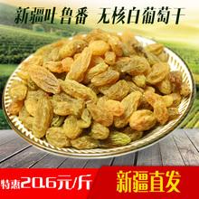 202re新货新疆特ri番葡萄干无核白树上黄无籽无添加零食500g