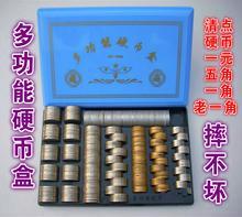 硬币收re盒多功能数oc携带盖专用一元硬币5角100枚透明