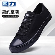 回力帆re鞋男鞋纯黑th全黑色帆布鞋子黑鞋低帮板鞋老北京布鞋