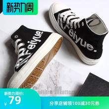 飞跃freiyue高th帆布鞋字母款休闲情侣鸳鸯(小)白鞋2075
